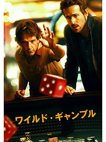 ワイルド・ギャンブル(字幕版)