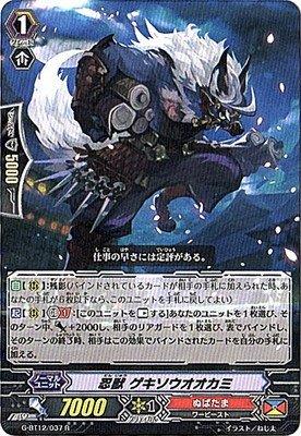 カードファイトヴァンガードG 第12弾「竜皇覚醒」/G-BT12/037 忍獣 ゲキソウオオカミ R
