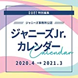 ジャニーズJr.カレンダー 2020.4-2021.3 (ジャニーズ事務所公認) ([カレンダー])