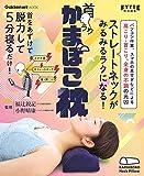 首ラク かまぼこ枕 (学研ヒットムック)