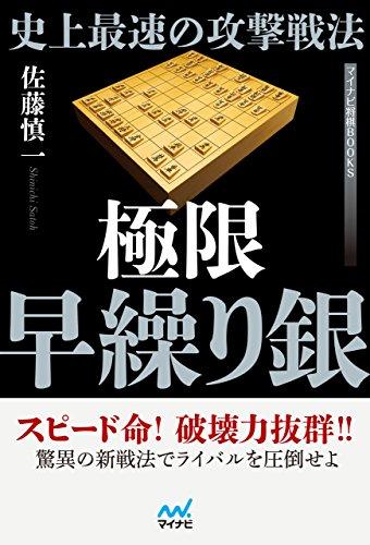 史上最速の攻撃戦法 極限早繰り銀 (マイナビ将棋BOOKS)