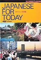 Japanese for Today (あたらしい日本語)