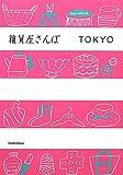 【書籍】「雑貨屋さんぽ TOKYO」に国立店が紹介されました!