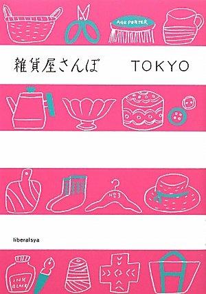 雑貨屋さんぽ TOKYOの詳細を見る