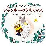 くまのがっこう ジャッキーのクリスマス (PICT.BOOK)