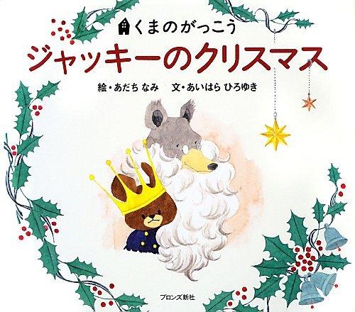 くまのがっこう ジャッキーのクリスマス (PICT.BOOK)の詳細を見る