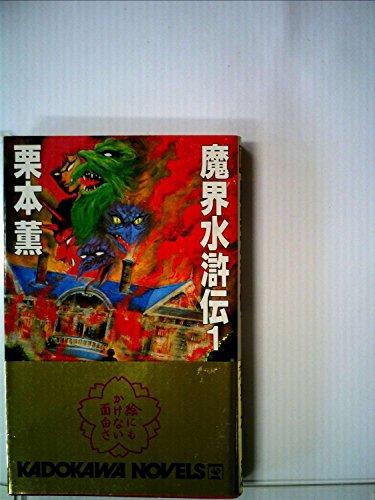 魔界水滸伝〈1〉 (1981年) (カドカワノベルズ)の詳細を見る