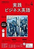 NHKラジオ 実践ビジネス英語 2017年 4月号 [雑誌] (NHKテキスト)