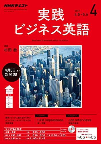 NHKラジオ 実践ビジネス英語 2017年 4月号の書影