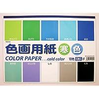 色画用紙 寒色 10色各1枚 353x254mm