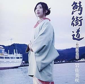 鯖街道 (特別記念盤)(初回生産限定盤)