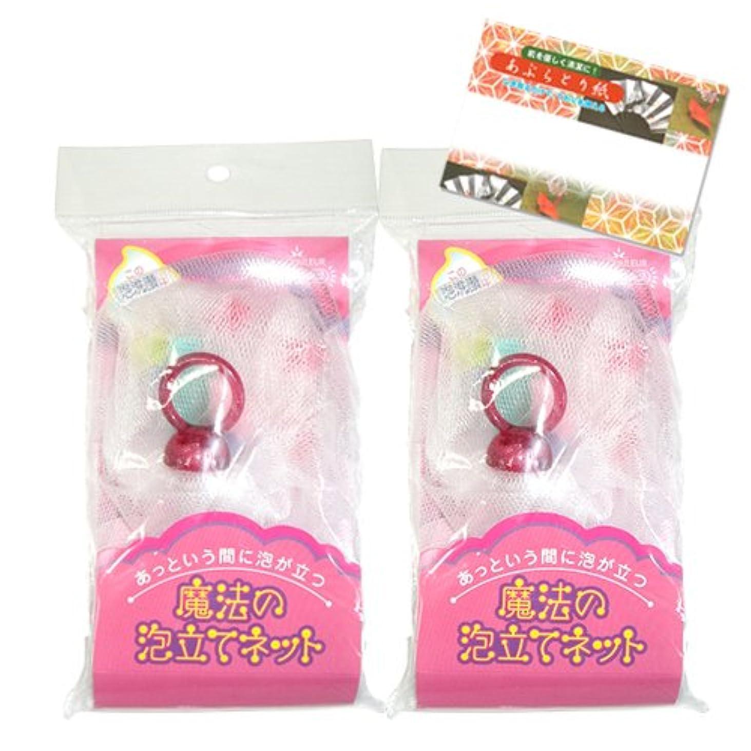 ランデブートロイの木馬習慣モンクレール 魔法の泡立てネット ソフトタイプ (ピンク) x 2個セット + あぶらとり紙 10枚入