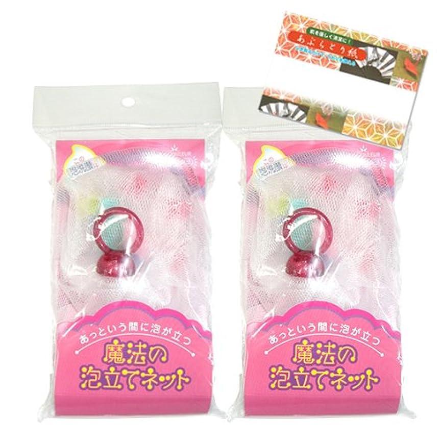サラダバンド与えるモンクレール 魔法の泡立てネット ソフトタイプ (ピンク) x 2個セット + あぶらとり紙 10枚入