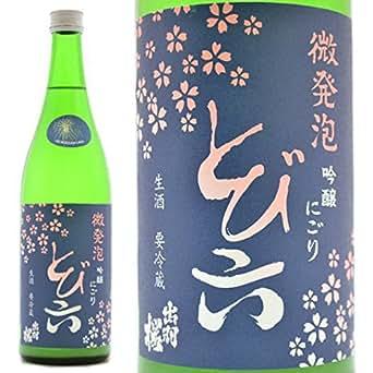 山形県 出羽桜酒造 とび六【とびろく】微発泡 吟醸にごり酒 720ml