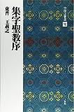 集字聖教序[東晋・王羲之/行書] (中国法書選 16)