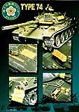ライオンロア 1/35 陸上自衛隊74式戦車用 エッチングパーツ LE35085