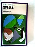 憲法読本 (1981年) (岩波ジュニア新書)