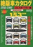 絶版車カタログ ライトウェイトスポーツカー編 (EICHI MOOK)