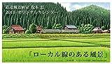 卓上 ローカル線のある風景(松本忠) 2018カレンダー