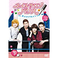 ネイルサロン・パリス~恋はゆび先から~  ディレクターズカット完全版  DVD-SET2