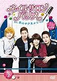 ネイルサロン・パリス~恋はゆび先から~ ディレクターズカット完全版 DVD-SET2[DVD]