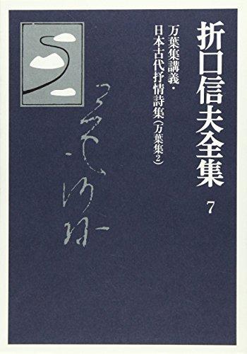 折口信夫全集 (7) 万葉集講義・日本古代抒情詩集―万葉集2の詳細を見る
