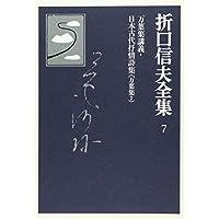 折口信夫全集 (7) 万葉集講義・日本古代抒情詩集―万葉集2
