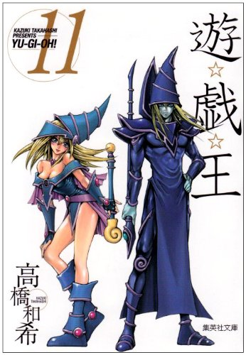 遊・戯・王 11 (集英社文庫(コミック版))