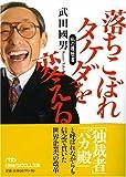 落ちこぼれタケダを変える (日経ビジネス人文庫)