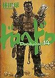 ドロヘドロ(14) (IKKI COMIX)