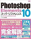 Photoshop Elements 10 スーパーリファレンス for Windows & Macintosh [単行本] / ソーテック社 編 (著); ソーテック社 (刊)