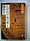 ヒゲのウヰスキー誕生す (1982年)