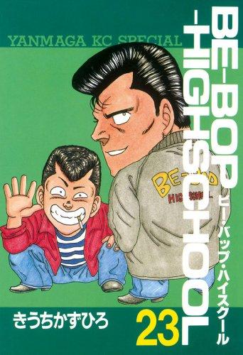 BE?BOP?HIGHSCHOOL(23) (ヤングマガジンコミックス)