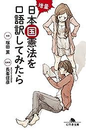 増量 日本国憲法を口語訳してみたらの書影