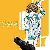 細井聡司ワークス-Vocalists-
