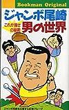 ジャンボ尾崎 男の世界―これが強さの秘密 (ブックマンオリジナル)