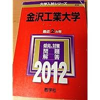 金沢工業大学 (2012年版 大学入試シリーズ)