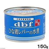 デビフ ひな鶏レバーの水煮 150g
