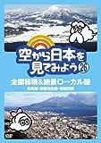 空から日本を見てみよう(26) 全国秘境&絶景ローカル線 鶴見線・指宿枕崎線・磐越西線[DVD]