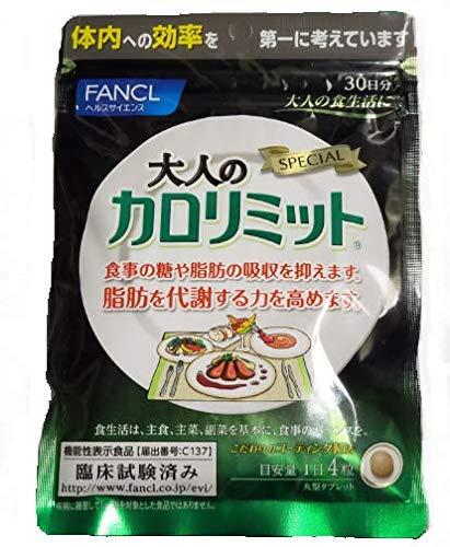 FANCL (ファンケル) 大人のカロリミット B01A0U1ZA8 1枚目