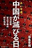 赤い帝国・中国が滅びる日 (ワニの本)