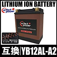 PERFECT POWER リチウムイオンバッテリー LFP12AL-A2 互換 YUASA ユアサ YB12AL-A YB12AL-A2 FB12AL-A GM12AZ-3A-1 XV400ビラーゴ400 2NT ZXR750 ZX750H FZR400R 1WG