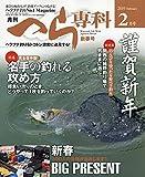 月刊へら専科 表紙