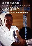 DVD>小林保雄と合気道 応用編―連続技/返し技/当て身・急所/剣・杖/他 (<DVD>)