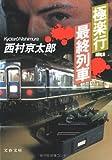 極楽行最終列車 (文春文庫)