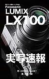 ぼろフォト解決シリーズ045 Panasonic LUMIX LX100 実写速報 画像