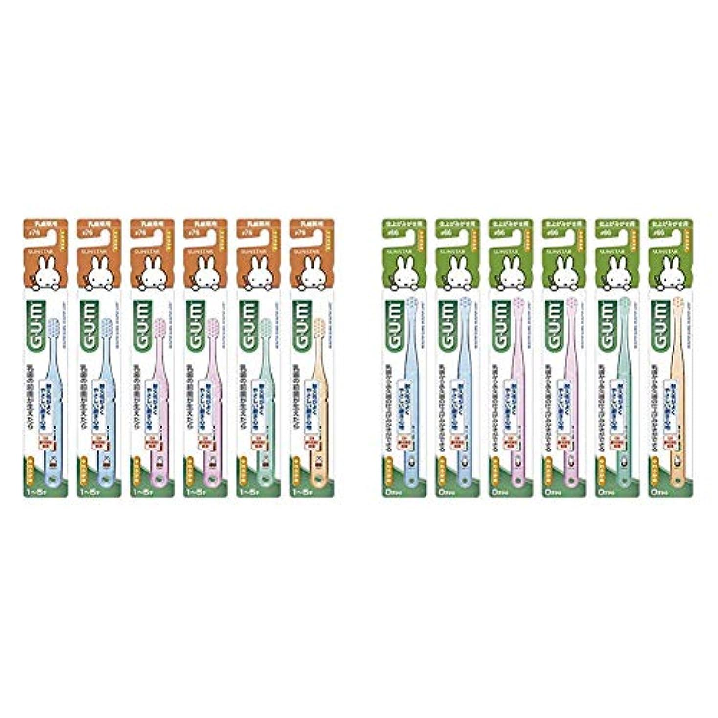 リンクスタッフ最後のGUM(ガム) デンタル こども 歯ブラシ #76 [乳歯期用/やわらかめ] 6本パック+ おまけつき【Amazon.co.jp限定】 & デンタル こども 歯ブラシ #66 [仕上げみがき用/やわらかめ] 6本パック+...
