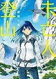 未亡人登山 (1) (ビッグコミックス)
