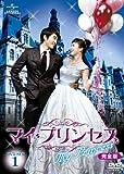 マイ・プリンセス 完全版 DVD-SET1