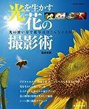 光を生かす花の撮影術—光の使い方で花写真はこんなにきれい (日本カメラMOOK)